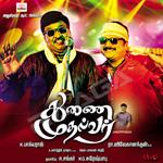 Thunai Muthalvar songs