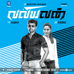 Valiyavan songs
