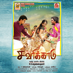 Savarikkadu songs