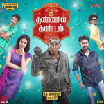 Ivanuku Thannila Kandam songs