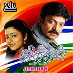 Jiththan songs