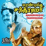 Maanbumighu Chandrahari songs