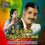Sathyam Adhu Nitchayam songs