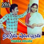 Thanga Kolusu songs