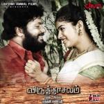 Viruthachalam songs