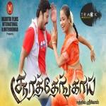Soorathengai songs