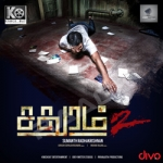Sadhuram 2 songs