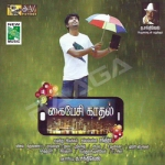 Kaipesi Kaadhal songs