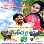 Mayil Paarai songs