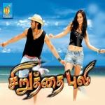 சிறுத்தை புலி songs