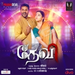 Devi songs