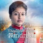 Yaadhumaagi Nindraai songs