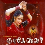 Nageswari songs