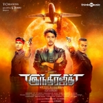 Indrajith songs