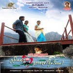 Nathigal Nanaivathillai songs