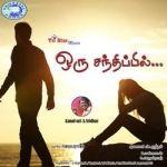 Oru Santhipil songs