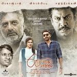 60 Vayadu Maaniram songs