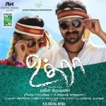 Uthra songs