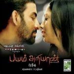 Bhayam Ariyaan songs