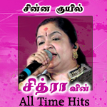Chitra's All Time Hits -  Vol 2