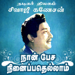 Naan Pesa Ninaipathellam - Romantic Melodies Of Sivaji (Vol 2) songs
