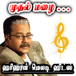 Mudhal Mazhai - Hariharan Melody Hits (Vol 1) songs