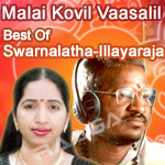 Malai Kovil Vaasalil... Best Of Swarnalatha-Illayaraja songs