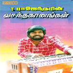 Hits Of T. Rajendar songs