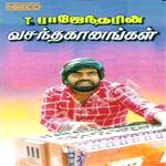 Hits Of T. Rajendar songs