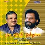Yae Paadal Ondru songs