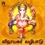 Vinayagar Vazhipadu songs