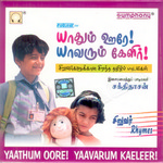 Yaathum Oore Yaavarum Kaeleer - Vol 2 songs