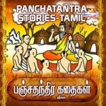 Panchathanthra Moral Stories In Tamil