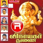Vinayagar Thunai - Vol 1 songs