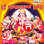 Sri Sathyanarayana Pooja songs