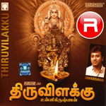 Thiruvilakku songs