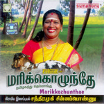 Marikkozhunthae songs