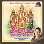 Skandha Sashti Kavacham - Chitra songs