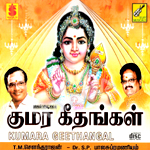 Listen to Maamalai Murugan songs from Kumara Geethangal