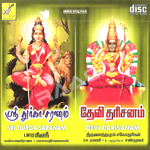 Listen to Jayanthi songs from Devi Darisanam
