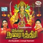 மங்கள நவராத்ரி songs
