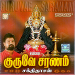 Guruvae Saranam songs