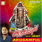 Arugampul songs