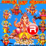 Ganapathi Pooja songs