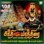 Shakthi Yaathirai songs