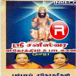 Listen to Nin Karunai songs from Sri Saneeswara Bhagavan Sthothram
