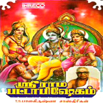 Shri Rama Pattabhishekam songs