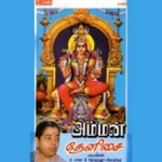 Amman Thenisai songs