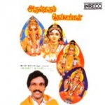 Arul Tharum Deivangal songs
