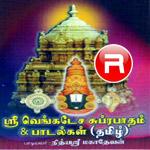 Sri Venkatesa Suprabatham & Paadalkal songs